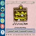نرم افزار فرهنگنامه و دانشنامه قرآنی محیط زیست