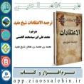 دانلود ترجمه الاعتقادات شیخ مفید