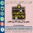 دانلود نرم افزارفرهنگنامه مبادی قرآنی بیانیه گام دوم انقلاب اسلامی