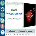 دانشنامه امام جعفر صادق علیه السلام