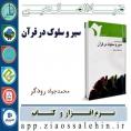 آیین برنامه سازی سیر و سلوک در قرآن محبوب