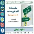 نرم افزار و کتاب/ سیاست نامه امام علی علیه السلام