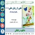 نرم افزار و کتاب/ علی از زبان علی علیه السلام