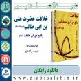 نرم افزار و کتاب/ خلافت حضرت علی بن ابی طالب علیه السلام