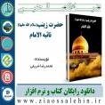دانلود نرم افزار و کتاب/ حضرت زینب سلام الله علیها نائبة الامام