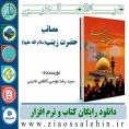 نرم افزار و کتاب/ مصائب حضرت زینب علیهاالسلام