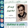 نرم افزار و کتاب آثار استاد شهریار