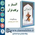 دانلود نرم افزار و کتاب آثار و برکات قرآن