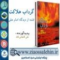 دانلود کتاب و نرم افزار گرداب هلاکت: فتنه از دیدگاه امام علی علیه السلام