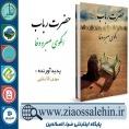 دانلود کتاب و نرم افزار حضرت رباب علیها السلام الگوی صبر و وفا