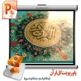 پاورپوینت کل قرآن