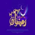 رمضان ماه توبه و انابه