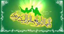 عید غدير,عید ولایت,عید غدیر خم,گنجینه تصاویر ضیاءالصالحین