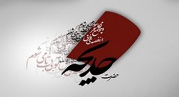 حضرت خدیجه(سلام الله علیها)