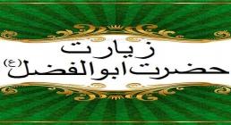 زیارت حضرت عباس صوتی